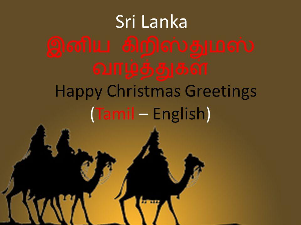 happy 1 happy christmas greetings tamil english sri lanka m4hsunfo