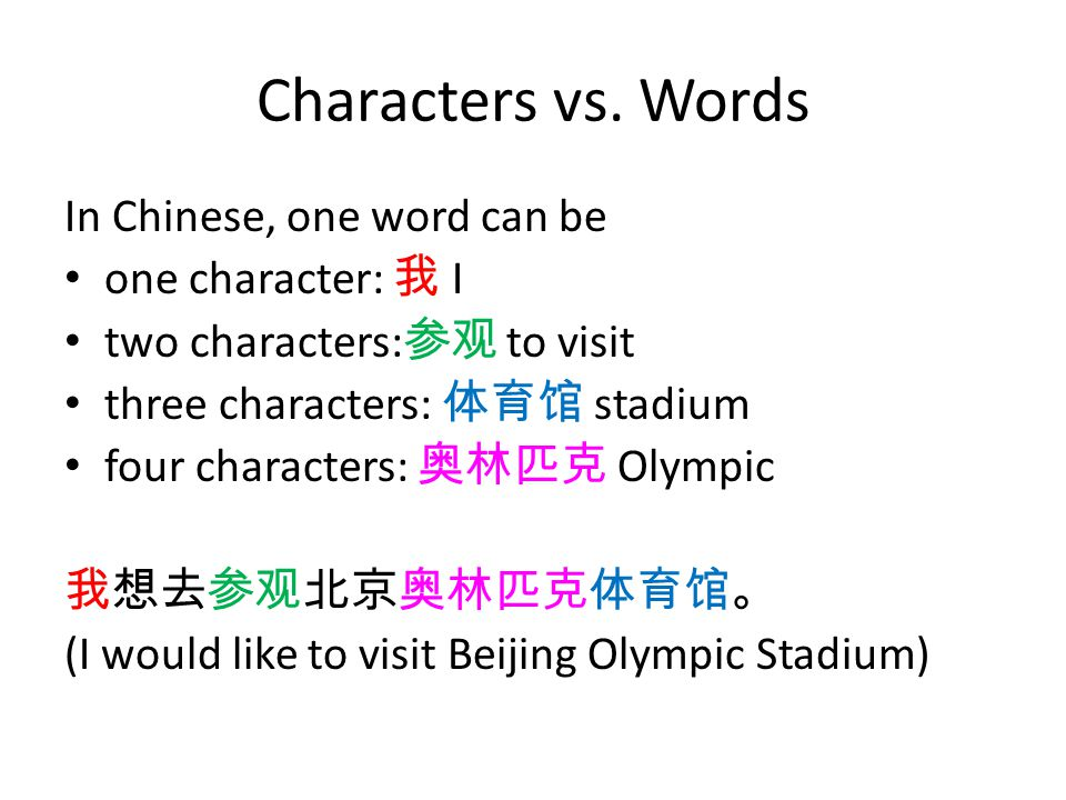 Basic Chinese History Of Chinese Language Old Chinese Was The