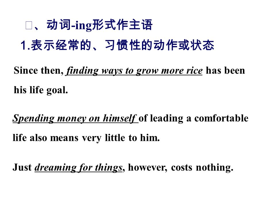 -ing 1. Since then, finding ways to grow more rice has been his life goal.