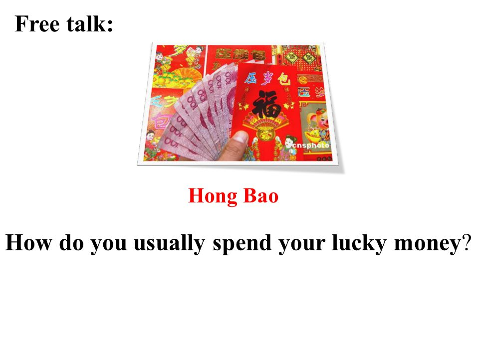 Hong Bao Free talk: How do you usually spend your lucky money