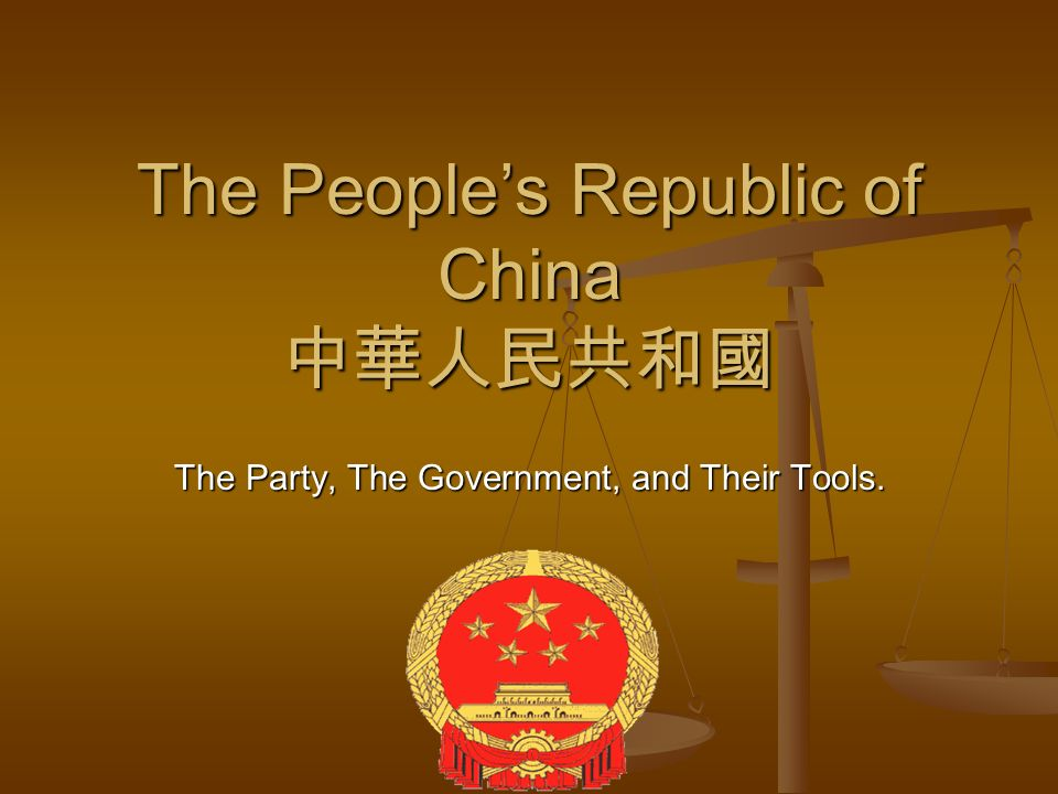 The Peoples Republic of China The Peoples Republic of China The Party, The Government, and Their Tools.