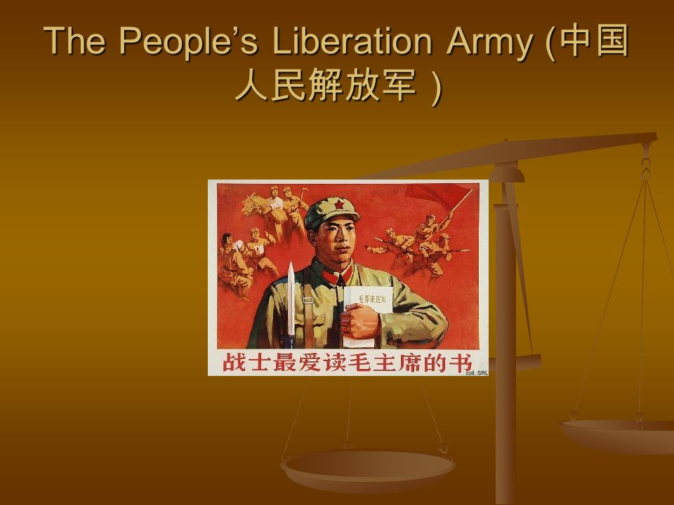 The Peoples Liberation Army ( )
