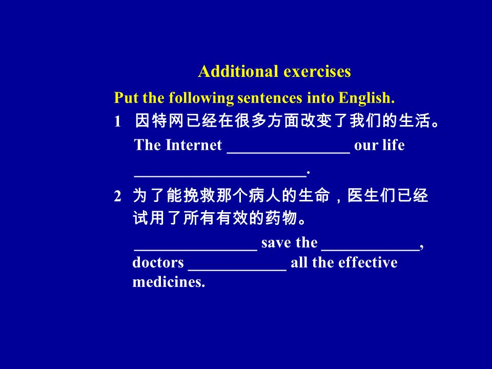 Additional exercises Put the following sentences into English.
