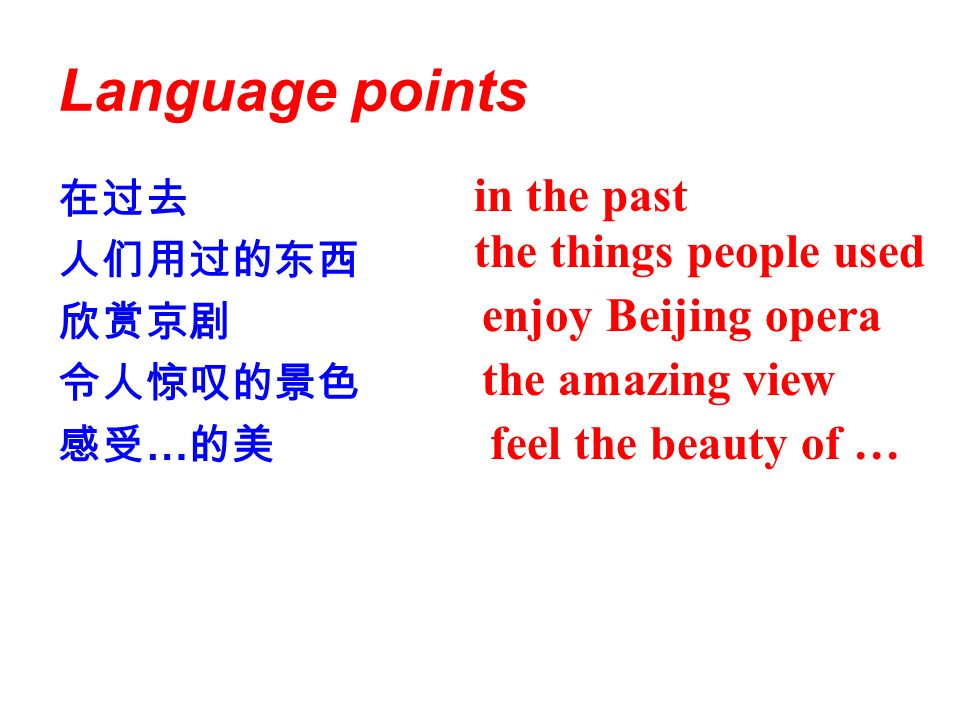 Language points … in the past the things people used enjoy Beijing opera the amazing view feel the beauty of …