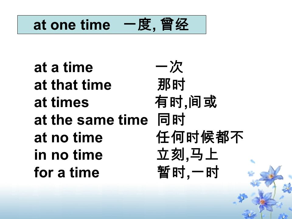 at a time at that time at times, at the same time at no time in no time, for a time, at one time,
