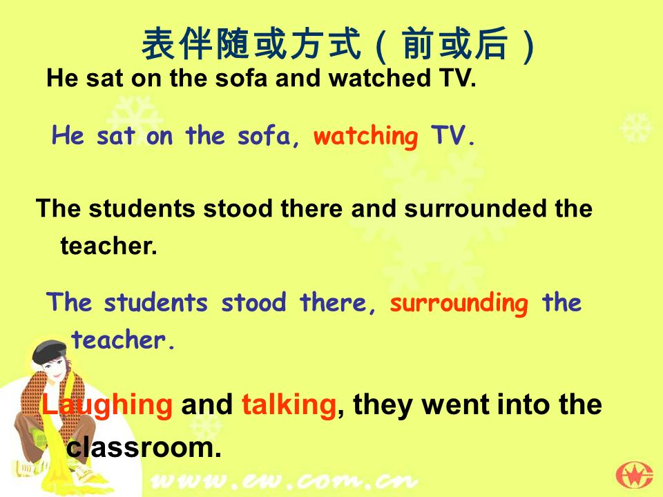 He sat on the sofa and watched TV. The students stood there and surrounded the teacher.