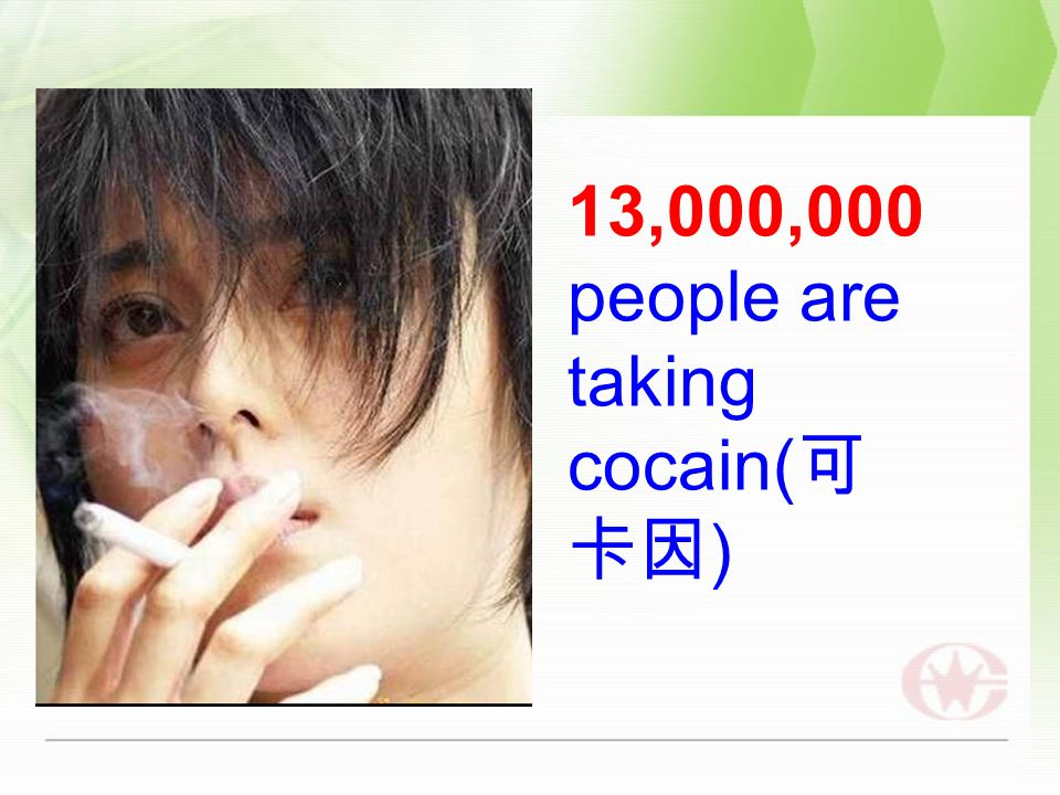 13,000,000 people are taking cocain( )