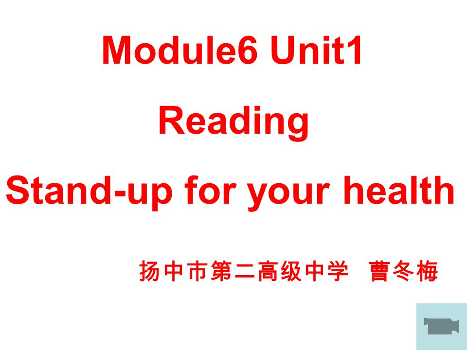 Module6 Unit1 Reading Stand-up for your health