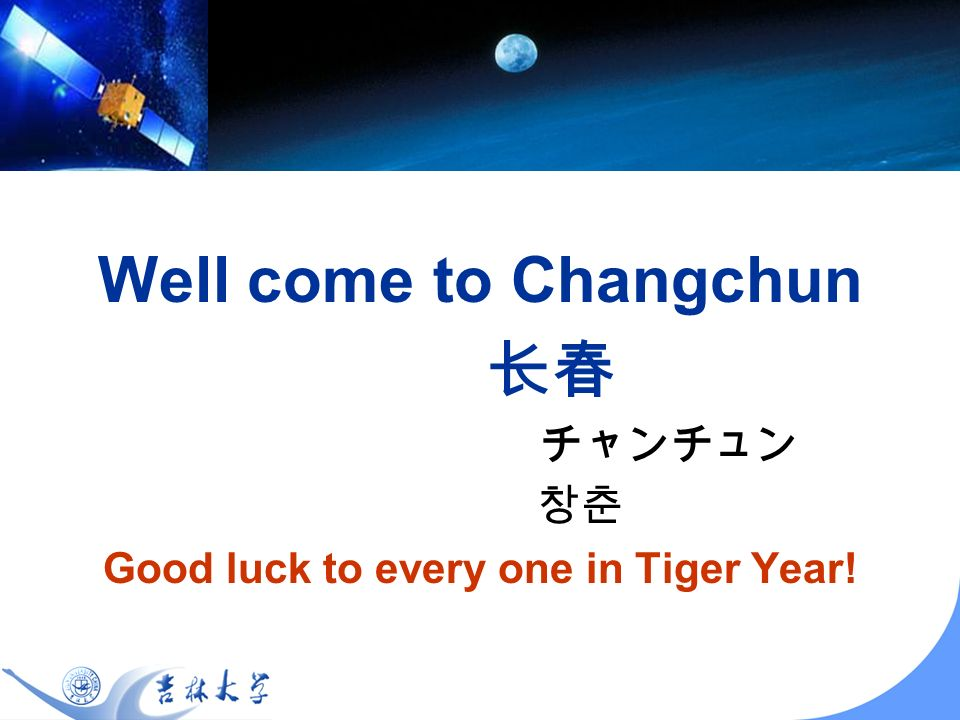 Well come to Changchun Good luck to every one in Tiger Year!