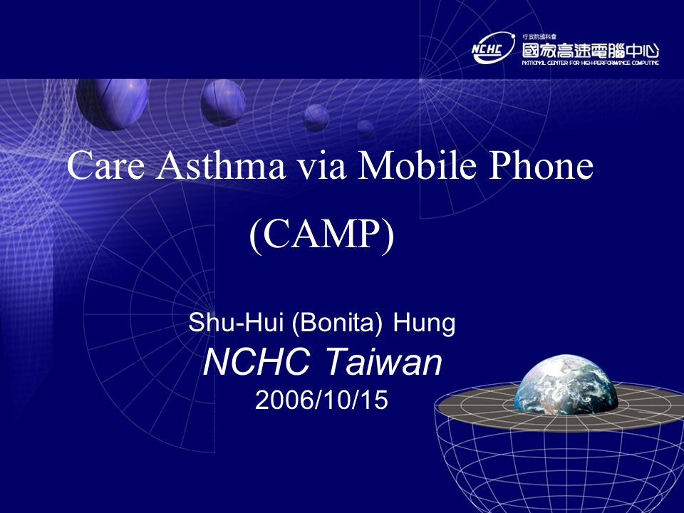 Care Asthma via Mobile Phone (CAMP) Shu-Hui (Bonita) Hung NCHC Taiwan 2006/10/15