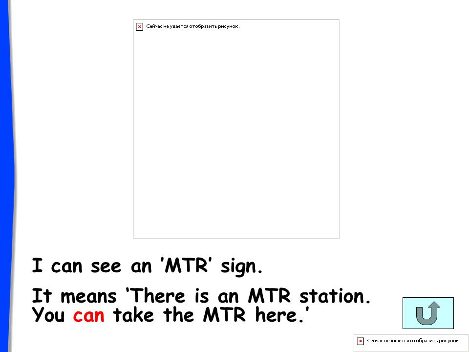 I can see an MTR sign. It means There is an MTR station. You can take the MTR here.