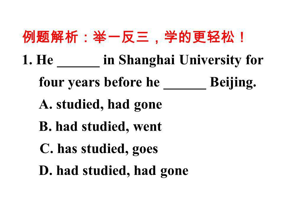 1. He ______ in Shanghai University for four years before he ______ Beijing.