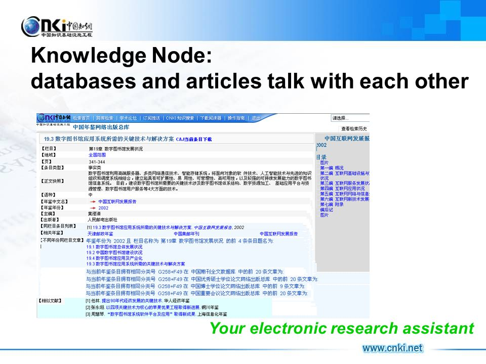 Knowledge Node: databases and articles talk with each other Your electronic research assistant