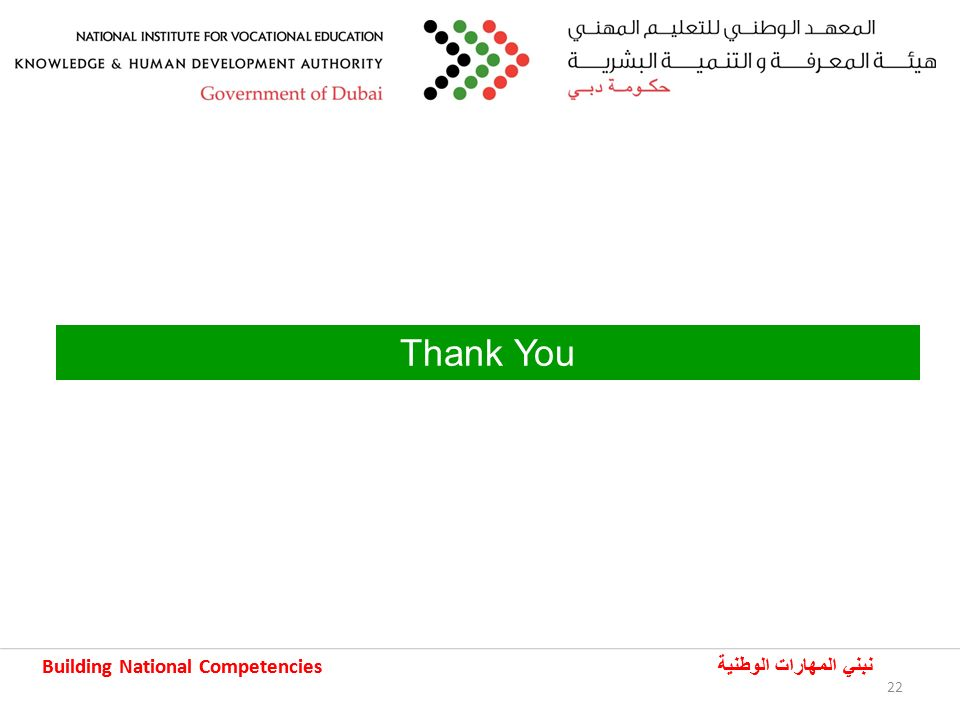 Building National Competencies نبني المهارات الوطنية Building National Competencies نبني المهارات الوطنية Thank You 22
