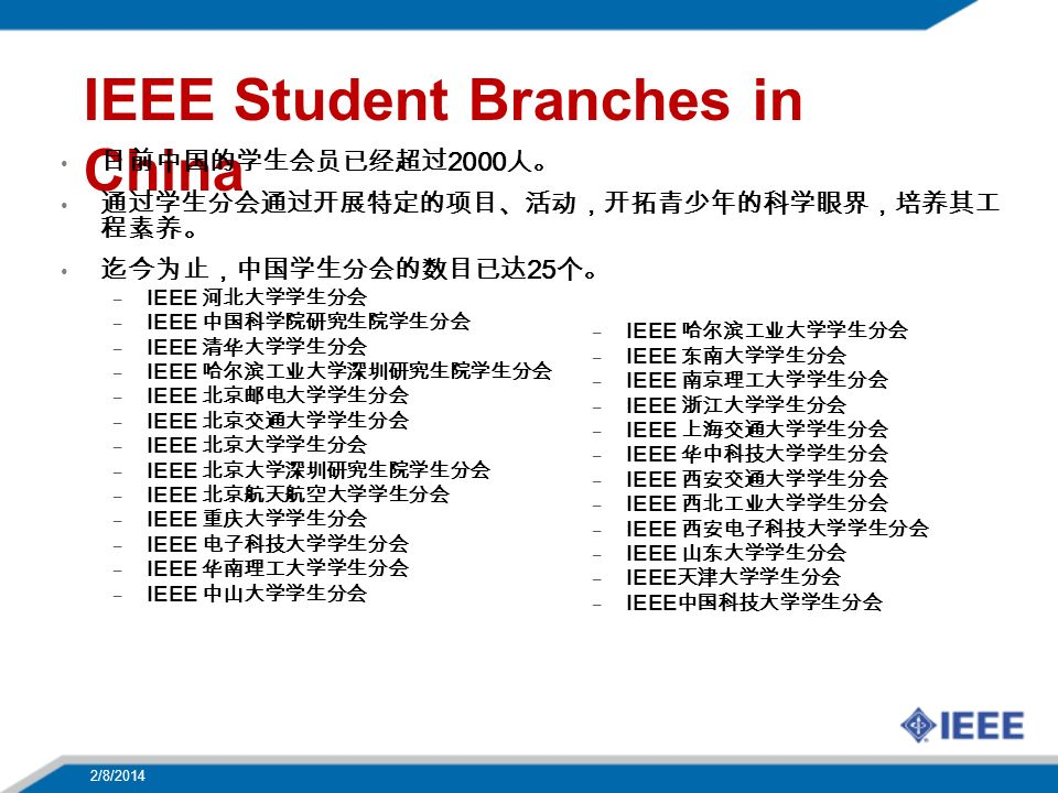 IEEE Student Branches in China 2/8/2014 10 2000 25 – IEEE