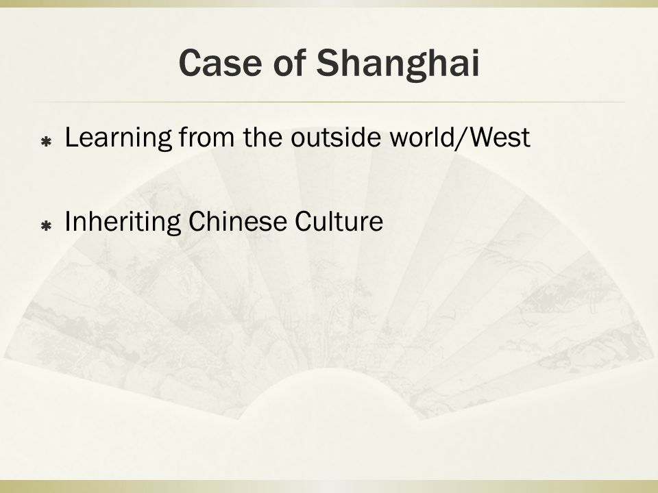 Case of Shanghai Learning from the outside world/West Inheriting Chinese Culture