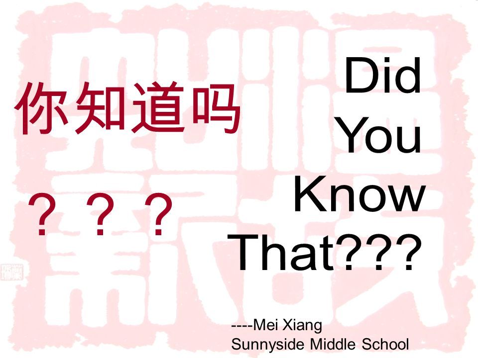 Mei Xiang Sunnyside Middle School Chinese Written Symbols Are
