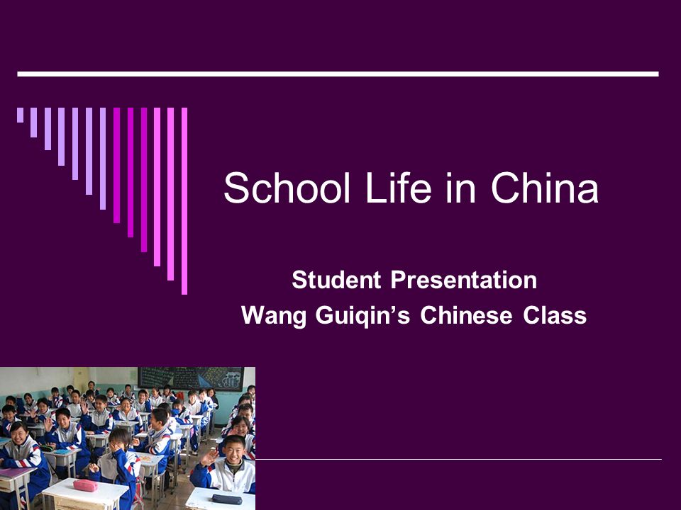 School Life in China Student Presentation Wang Guiqins Chinese Class