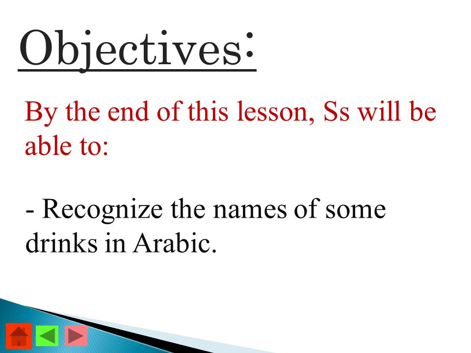 Objectives : By the end of this lesson, Ss will be able to: - Recognize the names of some drinks in Arabic.