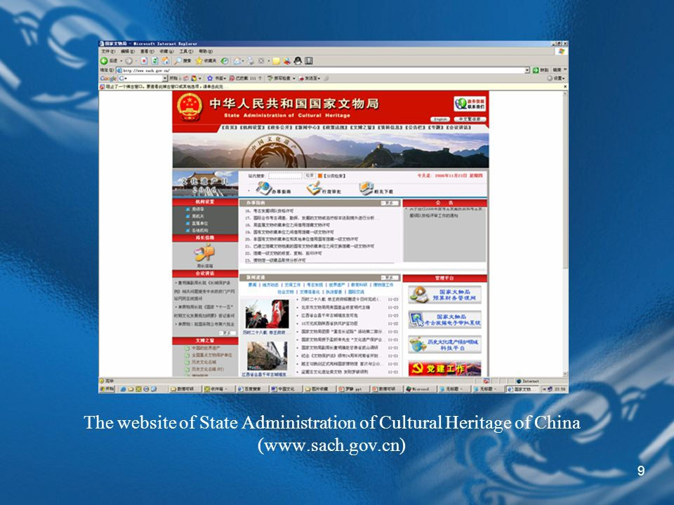 9 The website of State Administration of Cultural Heritage of China (www.sach.gov.cn)