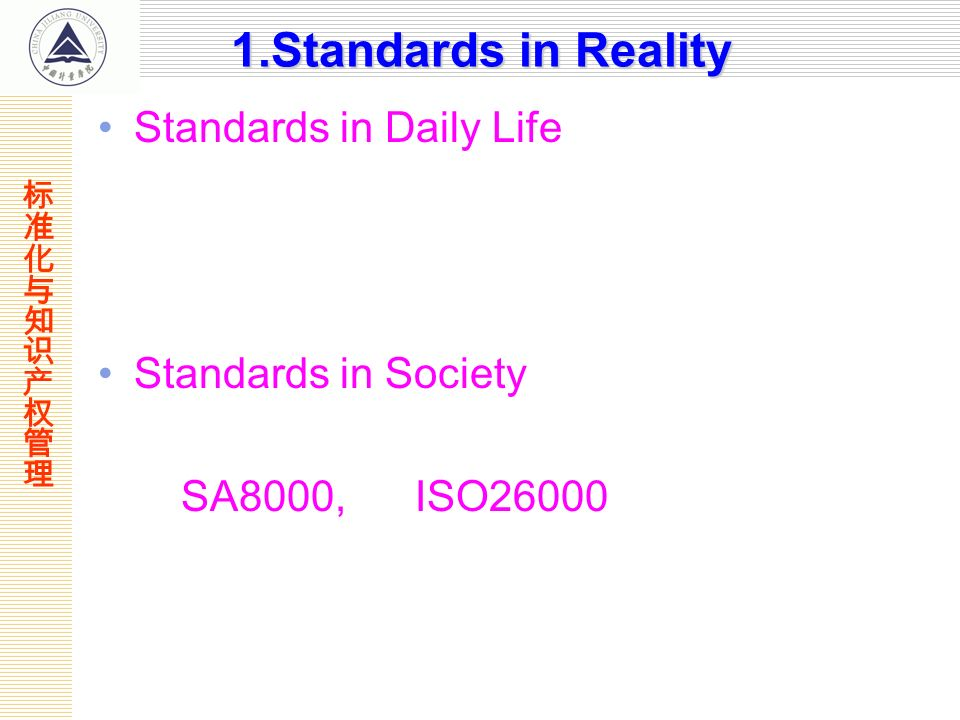 1.Standards in Reality Standards in Daily Life Standards in Society SA8000, ISO26000