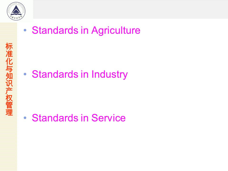 Standards in Agriculture Standards in Industry Standards in Service