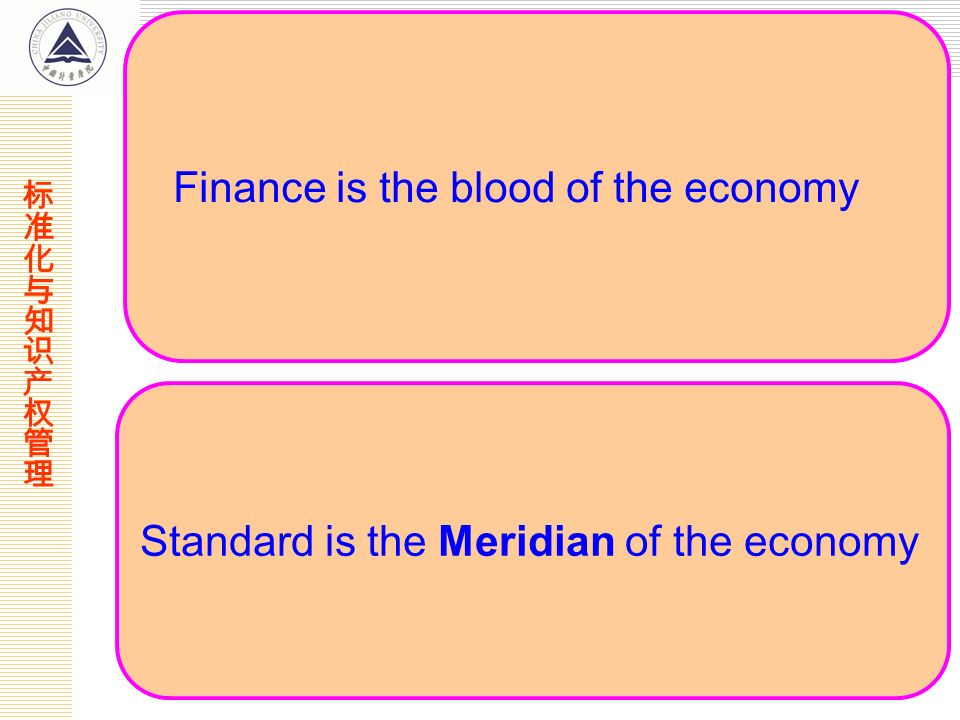 Finance is the blood of the economy Standard is the Meridian of the economy