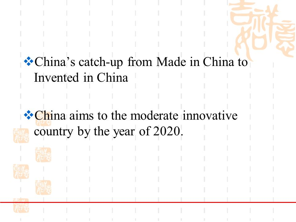 Chinas catch-up from Made in China to Invented in China China aims to the moderate innovative country by the year of 2020.