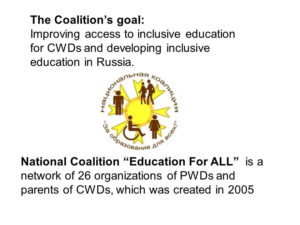 The Coalitions goal: Improving access to inclusive education for CWDs and developing inclusive education in Russia.