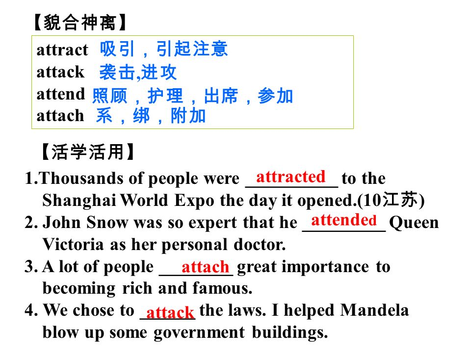 attract attack attend attach 1.Thousands of people were __________ to the Shanghai World Expo the day it opened.(10 ) 2.