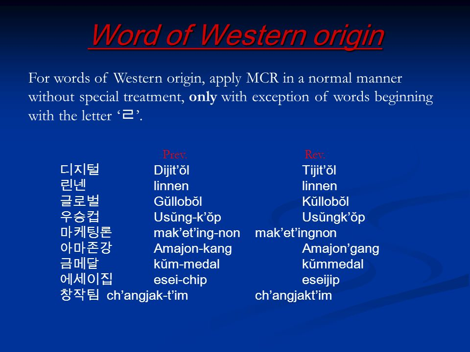 Word of Western origin For words of Western origin, apply MCR in a normal manner without special treatment, only with exception of words beginning with the letter.