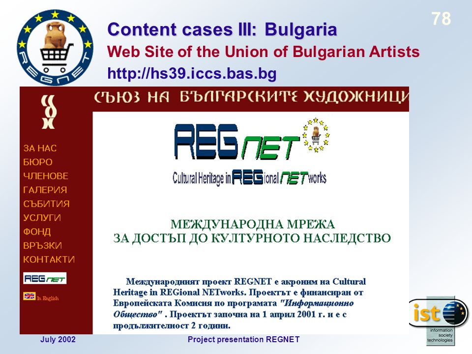 July 2002Project presentation REGNET 78 Web Site of the Union of Bulgarian Artists http://hs39.iccs.bas.bg Content cases III: Bulgaria