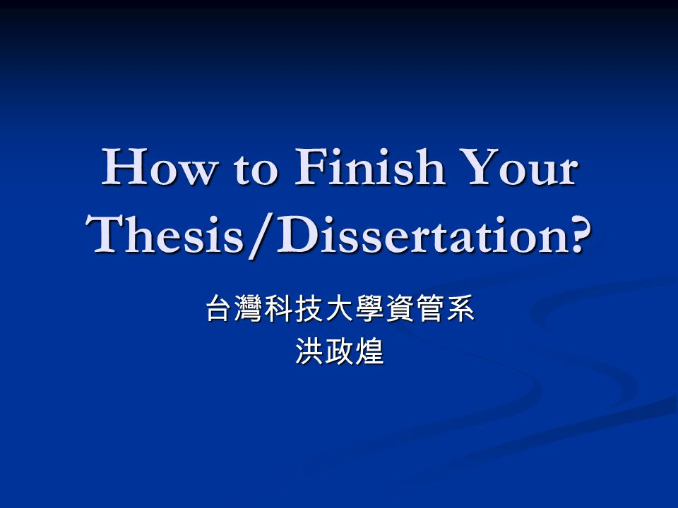 How to Finish Your Thesis/Dissertation