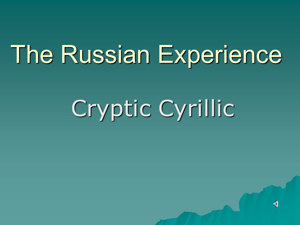 The Russian Experience Cryptic Cyrillic