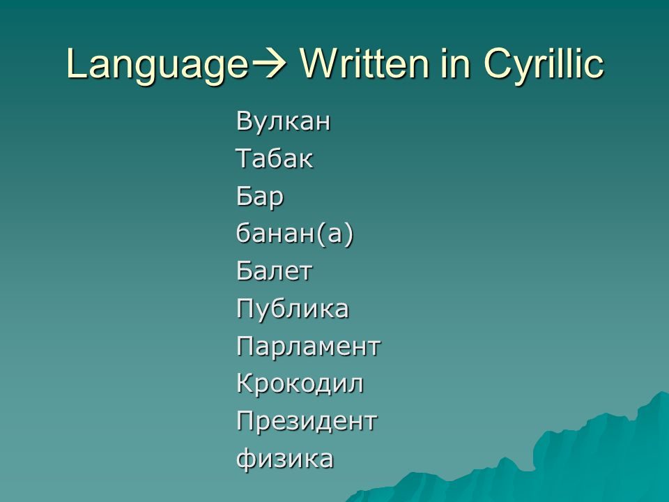 Language Written in Cyrillic ВулканТабакБарбанан(а)БалетПубликаПарламентКрокодилПрезидентфизика