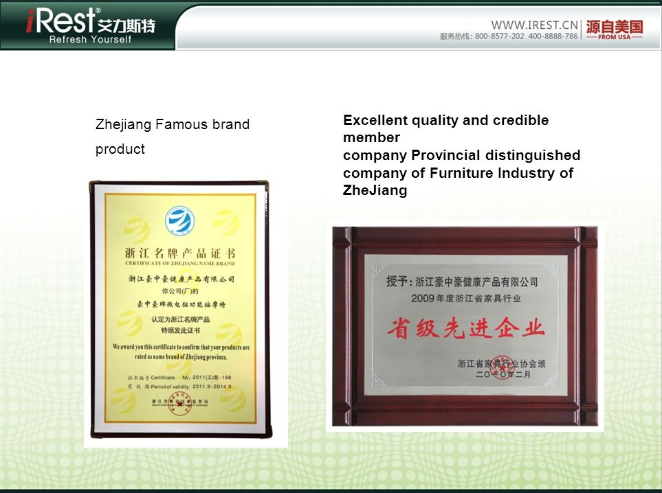 Zhejiang Famous brand product Excellent quality and credible member company Provincial distinguished company of Furniture Industry of ZheJiang