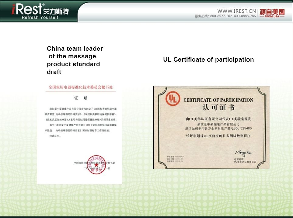 China team leader of the massage product standard draft UL Certificate of participation