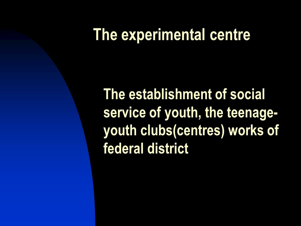 The experimental centre The establishment of social service of youth, the teenage- youth clubs(centres) works of federal district