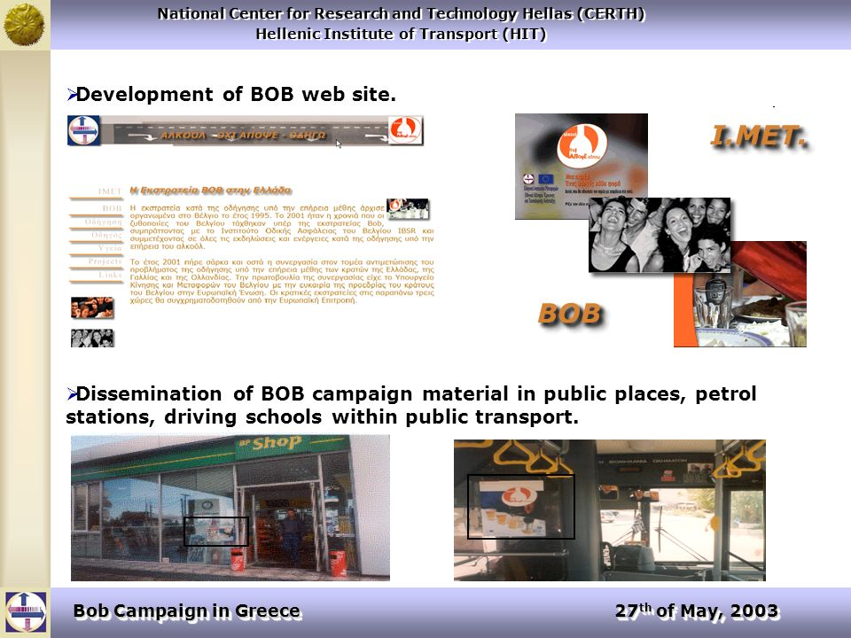 National Center for Research and Technology Hellas (CERTH) Hellenic Institute of Transport (HIT) National Center for Research and Technology Hellas (CERTH) Hellenic Institute of Transport (HIT) Bob Campaign in Greece 27 th of May, 2003 Development of BOB web site.