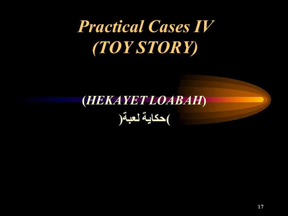 17 Practical Cases IV (TOY STORY) (HEKAYET LOABAH) ( حكاية لعبة )