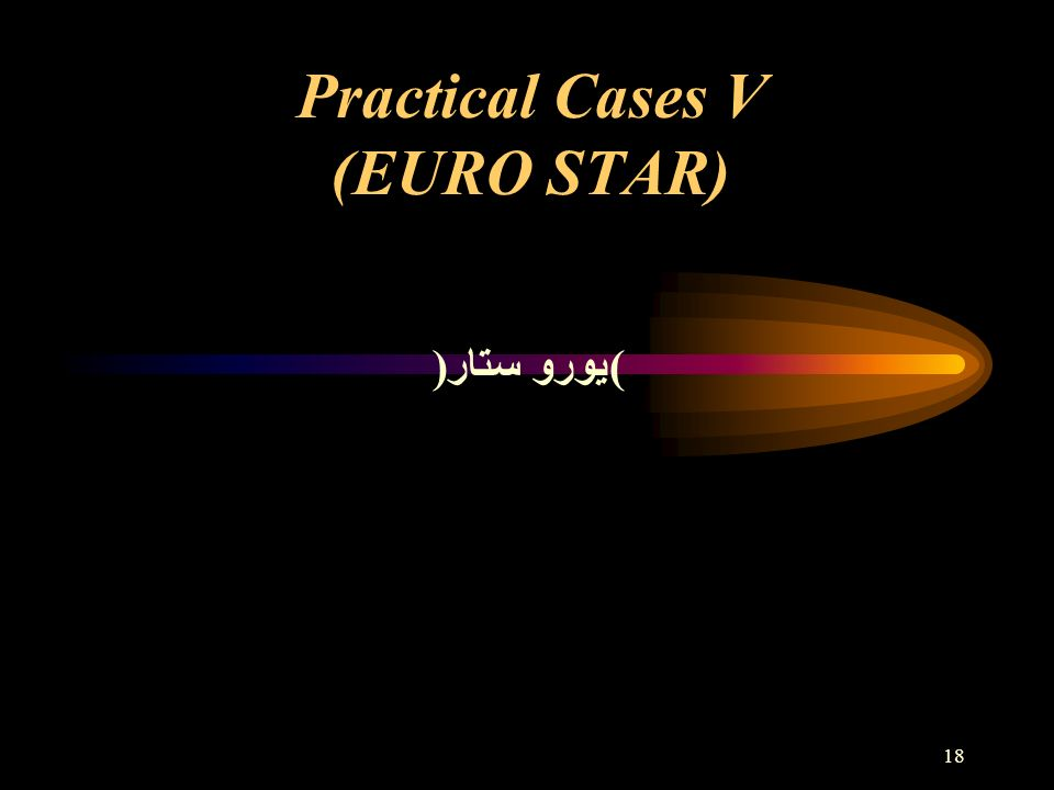 18 Practical Cases V (EURO STAR) ( يورو ستار )