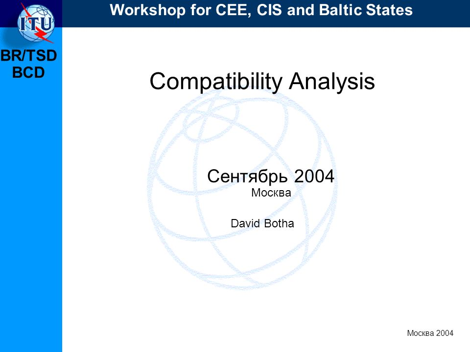 BR/TSD Москва 2004 Workshop for CEE, CIS and Baltic States BCD Compatibility Analysis Сентябрь 2004 Москва David Botha