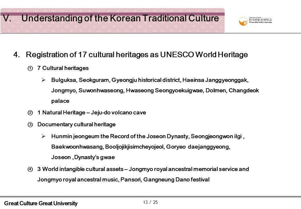 Great Culture Great University 12 / 25 V.Understanding of the Korean Traditional Culture Hometown of the Japanese peoples history 2.Nation with excellent Buddhism pagoda Seokga 3.Kingdom of white porcelain Treasure 659white porcelain cheonghwamaejukmoon byeong Suwon hwaseong