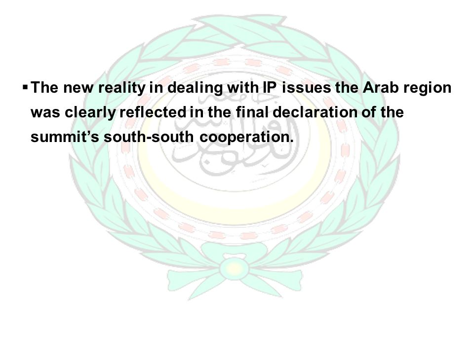 The new reality in dealing with IP issues the Arab region was clearly reflected in the final declaration of the summits south-south cooperation.