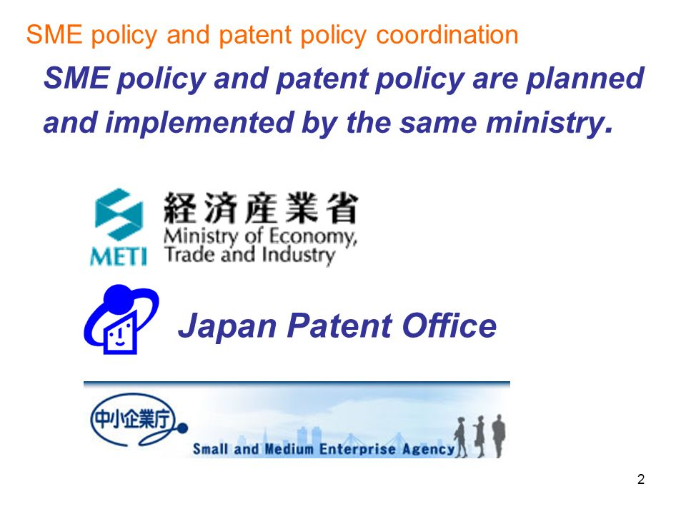 2 SME policy and patent policy are planned and implemented by the same ministry.