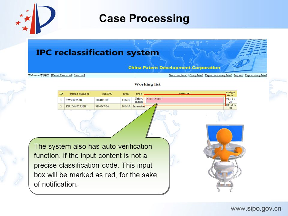Case Processing The system also has auto-verification function, if the input content is not a precise classification code.