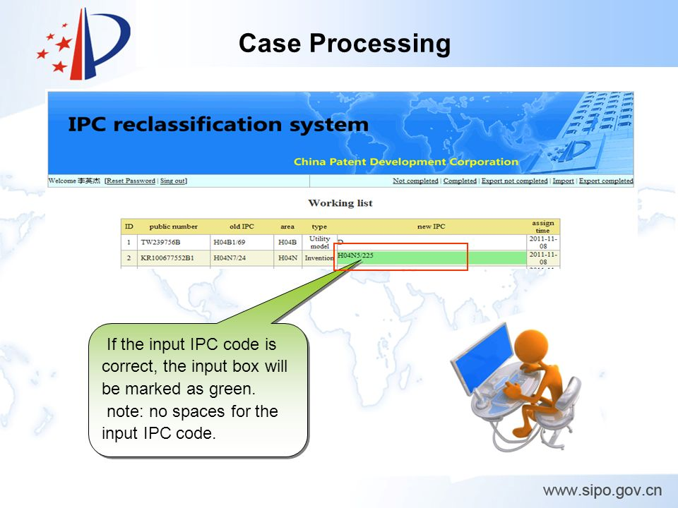 Case Processing If the input IPC code is correct, the input box will be marked as green.