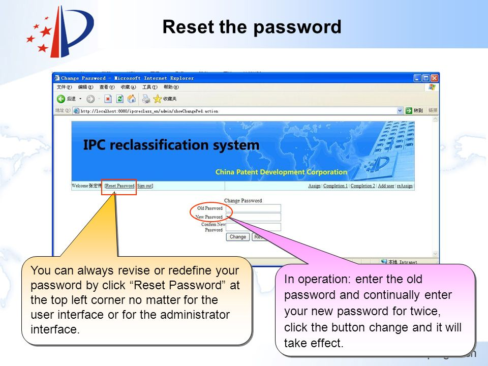 Reset the password You can always revise or redefine your password by click Reset Password at the top left corner no matter for the user interface or for the administrator interface.
