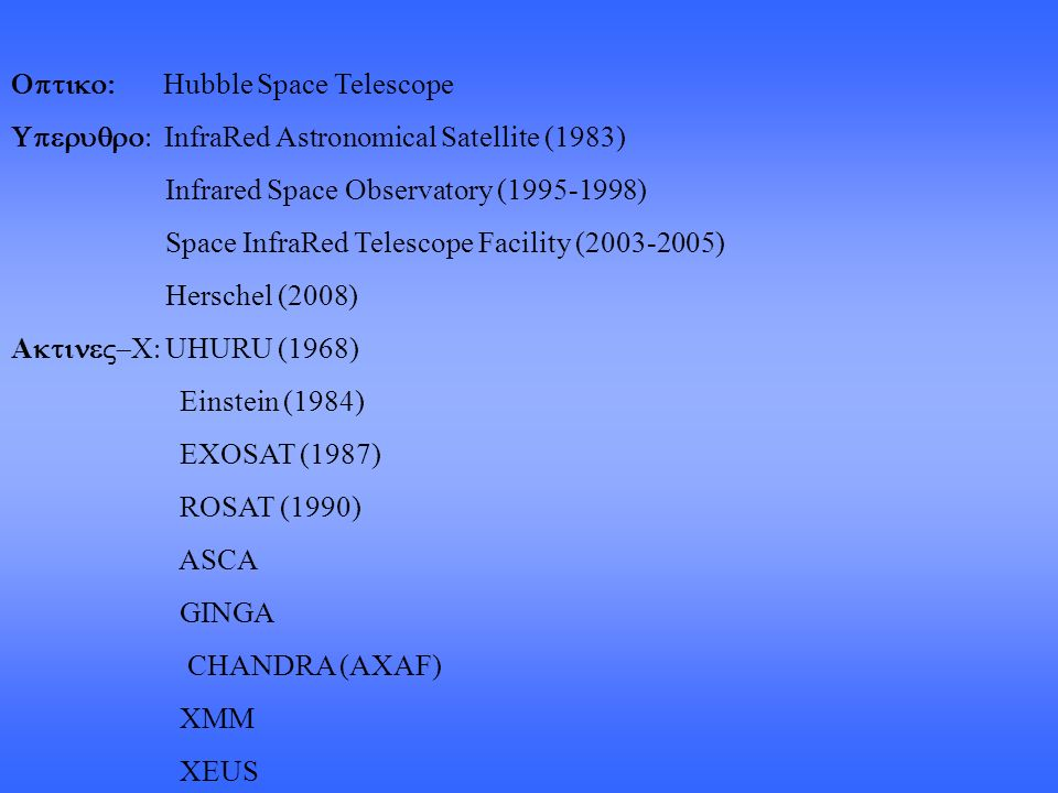 Hubble Space Telescope InfraRed Astronomical Satellite (1983) Infrared Space Observatory (1995-1998) Space InfraRed Telescope Facility (2003-2005) Herschel (2008) A UHURU (1968) Einstein (1984) EXOSAT (1987) ROSAT (1990) ASCA GINGA CHANDRA (AXAF) XMM XEUS