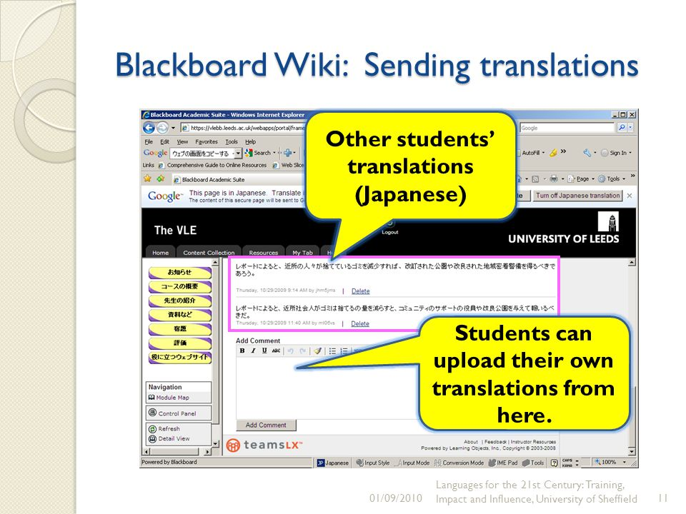 Blackboard Wiki: Sending translations 01/09/ Languages for the 21st Century: Training, Impact and Influence, University of Sheffield Other students' translations (Japanese) Students can upload their own translations from here.